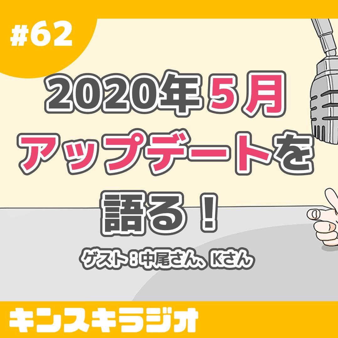 #62:kintoneユーザーさんと語る2020年5月アップデート!(ゲスト:中尾さん、Kさん)