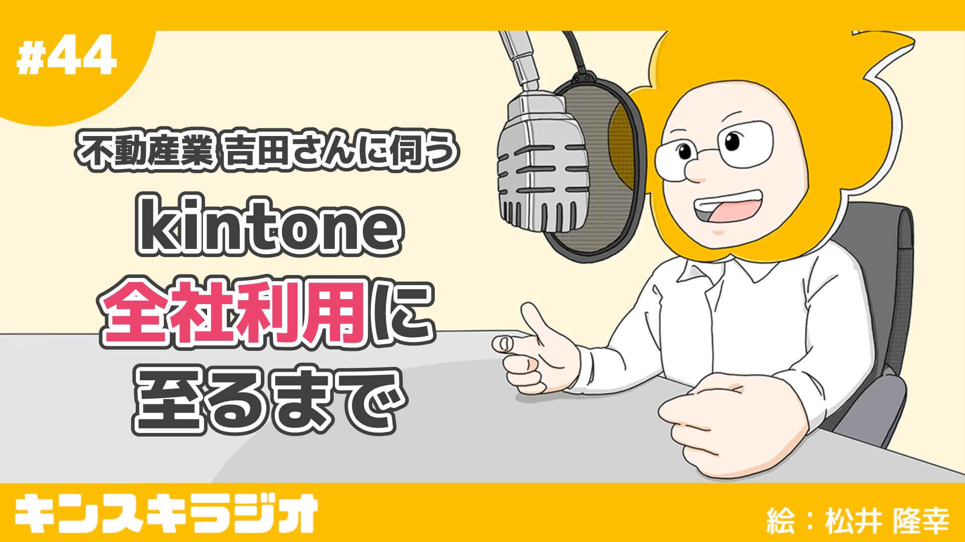 20200222_#44ラジオ.png