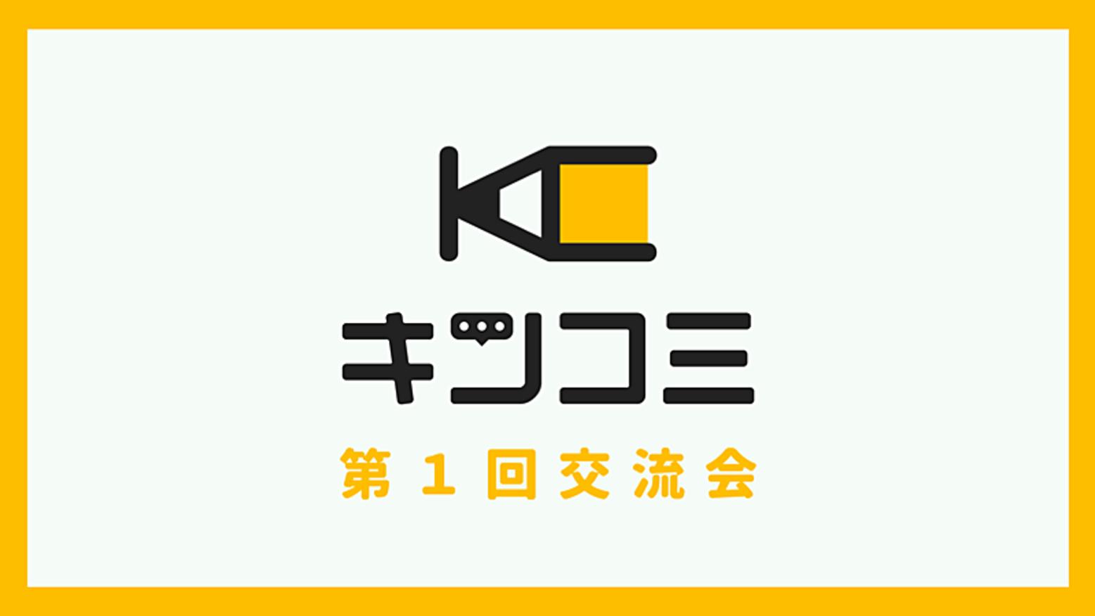 20201027_キンコミ交流会.png