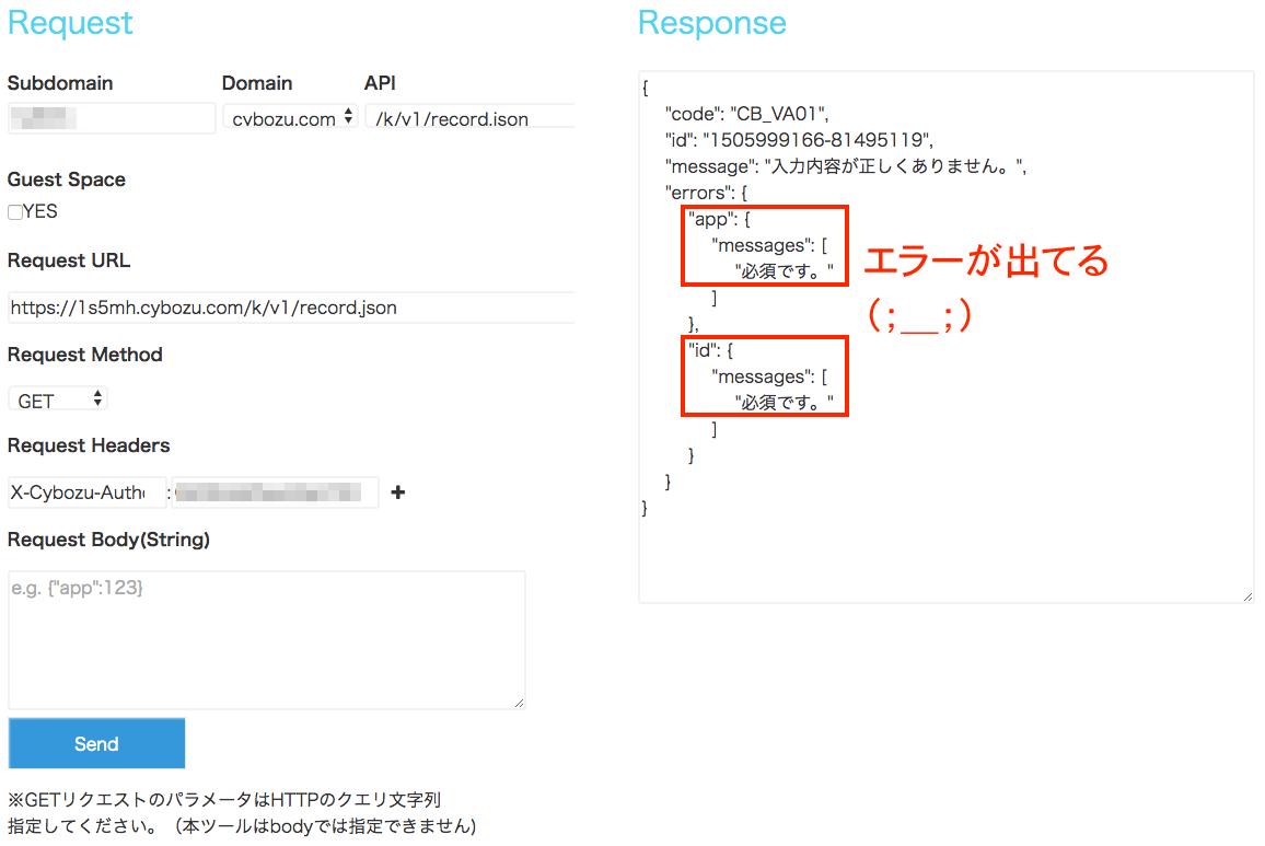 REST APIを「叩く」って何?ツール使ったら初心者でも簡単だった