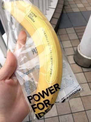 banana.jpgのサムネイル画像
