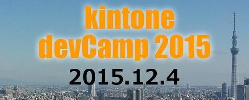 devCamp 2015.jpg