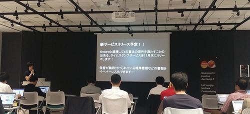 devCamp vol.7 落合さん.jpg