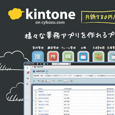 【IoTも、中国での活用事例も】Japan IT Weekに出展します!