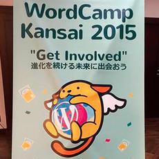 WordCamp Kansai 2015 参加レポート