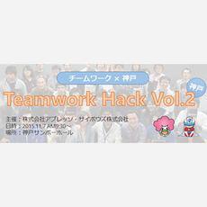 Teamwork Hack Vol.2開催のお知らせ