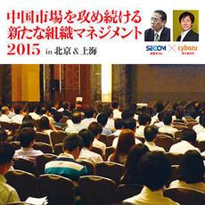 【中国でもkintone】「中国市場を攻め続ける新たな組織マネジメント」セミナー開催