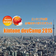 【kintone devCamp2015】 開催のお知らせ