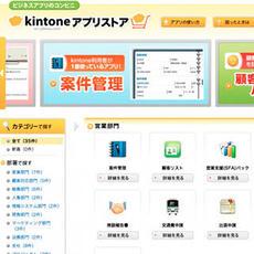 【NEW OPEN】アプリ取り放題!お得な「kintone アプリストア」ができました
