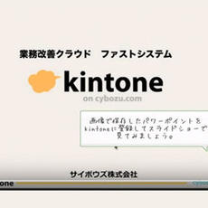 自称美人担当者がオススメする。kintoneのスライドショー機能を使った画像管理アプリをご紹介!
