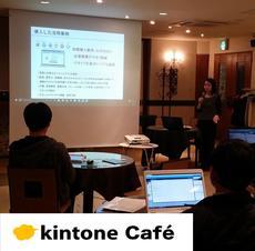 kintone Caféは九州も盛り上がってる!~鹿児島 vol.2 & 熊本 vol.1参加レポート~