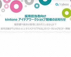 11月25日(水)開催!『kintone ビジネスHACK for 採用担当者』参加者募集中!