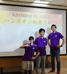 kintone & AWSハンズオン秋祭り2015 参加報告です!