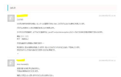 capture_comment.JPG