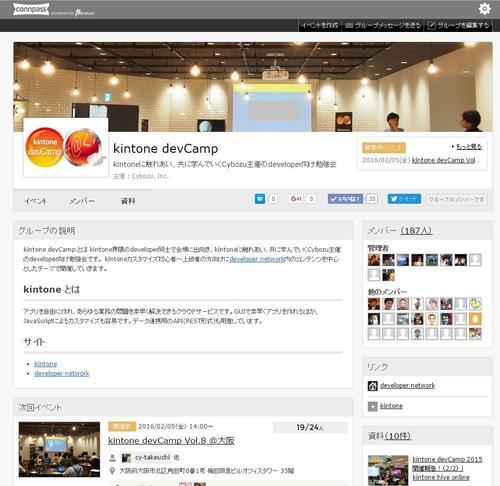 capture_devCamp.JPG