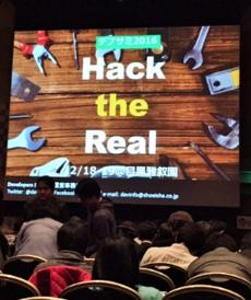 Developers Summit 2016に参加してきた!巷で話題のデブサミとは?