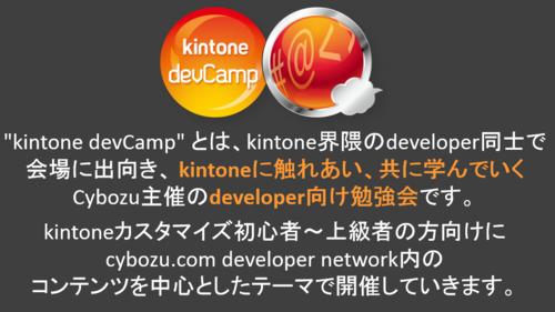 explanation_devcamp.PNG