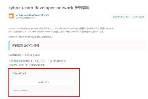 kViewer_capture_pwd.JPG