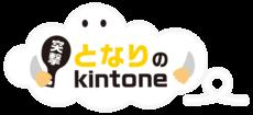 【急募】新コーナー「突撃☆となりのkintone」ユーザー様募集