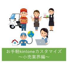 サンプルやTips活用でお手軽kintoneカスタマイズ! Vol.2~小売業界編~