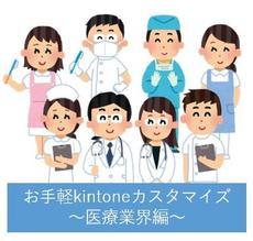 サンプルやTips活用でお手軽kintoneカスタマイズ!~医療業界編~