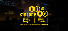 kintoneユーザーイベント kintone hive Vol.3 開催決定!
