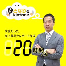 【突撃☆となりのkintone】宝情報 猪俣様に出来たての販売管理アプリについて聞きました