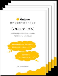 テーブルやルックアップも完璧♪ kintoneを『便利に使おうガイドブック』が誕生!