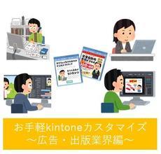 サンプルやTips活用でお手軽kintoneカスタマイズ! Vol.3~広告・出版業界編~