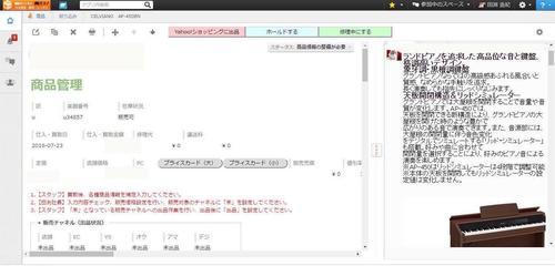 shohinkanri_modified.jpg