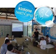 8月19日(金)開催!kintone beachCamp 2016 海の家のIT活用を知れるチャンス!今年も開催しますよ~‼