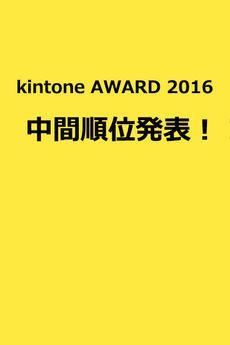 【緊急速報】kintone AWARD 中間発表!!