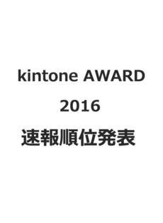 【速報!!】kintone AWARD 速報順位発表!!