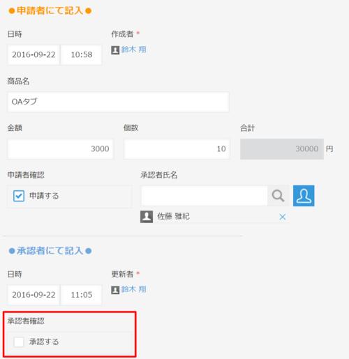 承認者-レコード修正画面.png