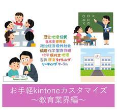 まだまだ続くよ♪ サンプルやTips活用でお手軽kintoneカスタマイズ! Vol.4~教育業界編~