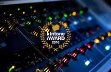 【結果発表】kintone AWARD 2016 ファイナリスト5社決定