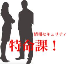 【情報セキュリティ特命課の事件簿(2)】マイナンバーを暗号化せよ!