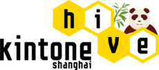 kintone hive が上海で開催決定!