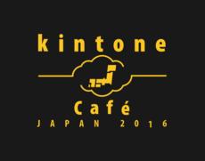 【開催予告】全国規模イベントkintone Café JAPAN 2016開催!