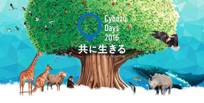 【公式サイトだけじゃ分からない】11月9日・10日 CybozuDays のみどころを徹底解説♪