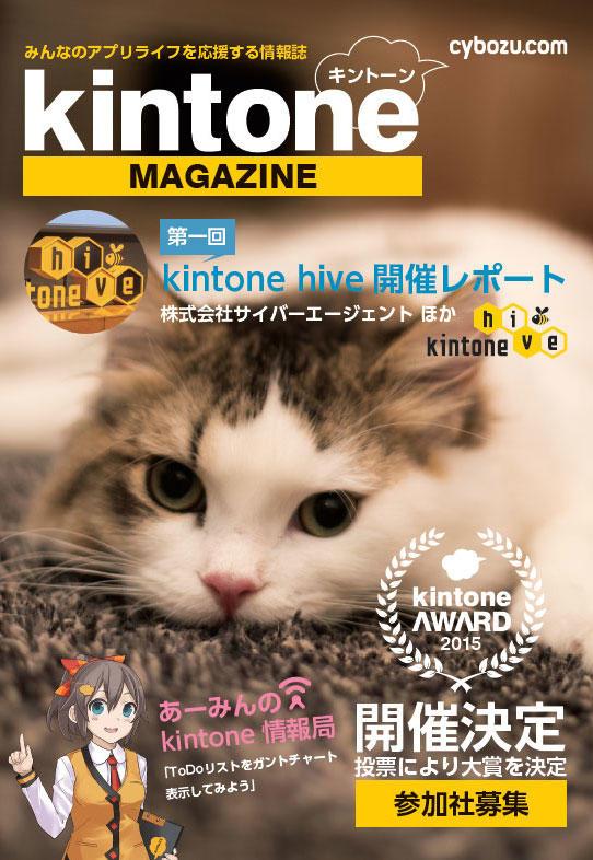みんなのキントーンライフを応援する情報誌「kintone MAGAZINE 」バックナンバー