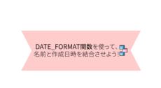 DATE_FORMAT関数を使って、名前と作成日時を結合させよう!
