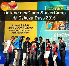 出張開催!kintone devCamp & userCamp @ Cybozu Days 2016