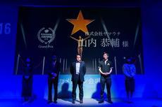 【kintone AWARD 2016】グランプリは株式会社ヤマウチに決定