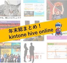 年末総まとめ!kintone hive online記事リンク集