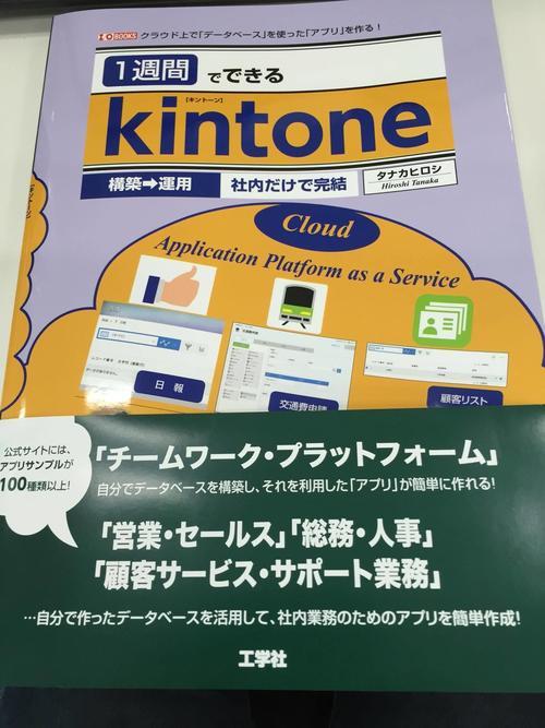 ★新春お年玉★書籍「1週間でできる kintone」プレゼント♪