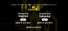 ユーザーイベント「kintone hive」名古屋&福岡 初開催のお知らせ★