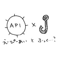 REST APIでできるWebhookって何?をまた子どもでもわかる絵で表現してみた