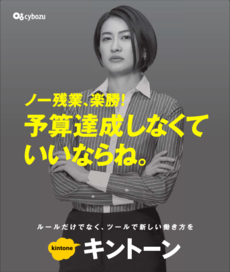 キントーンの新しい広告が東京・品川・新橋で掲載されています。『ルールだけでなく、ツールで新しい働き方を』