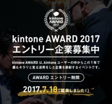 ★kintone AWARD 2017★ エントリー募集中!!